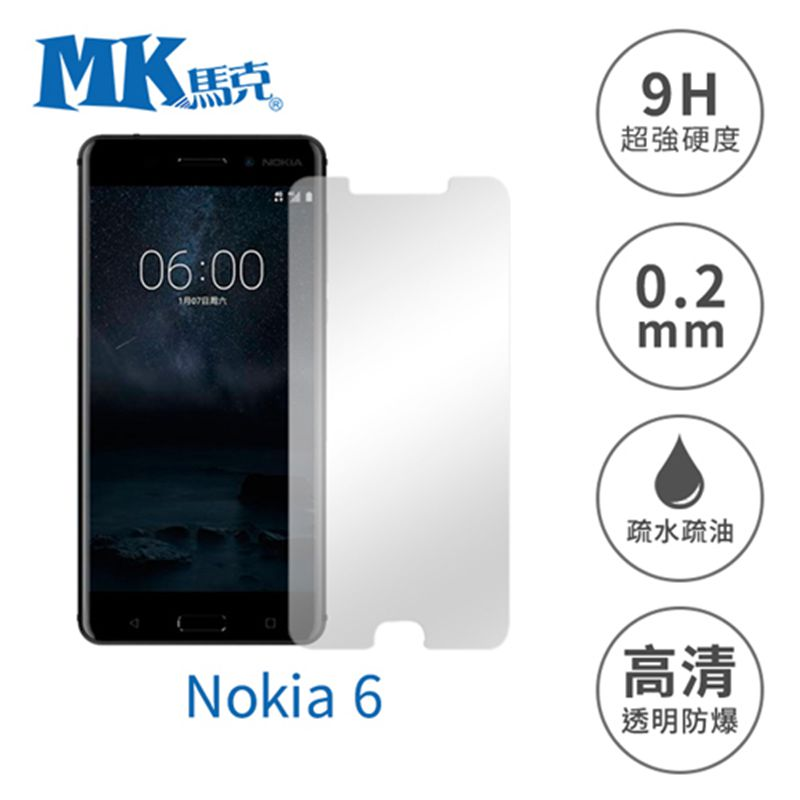 NOKIA6 5.5吋 9H鋼化玻璃膜 0.2mm 非滿版