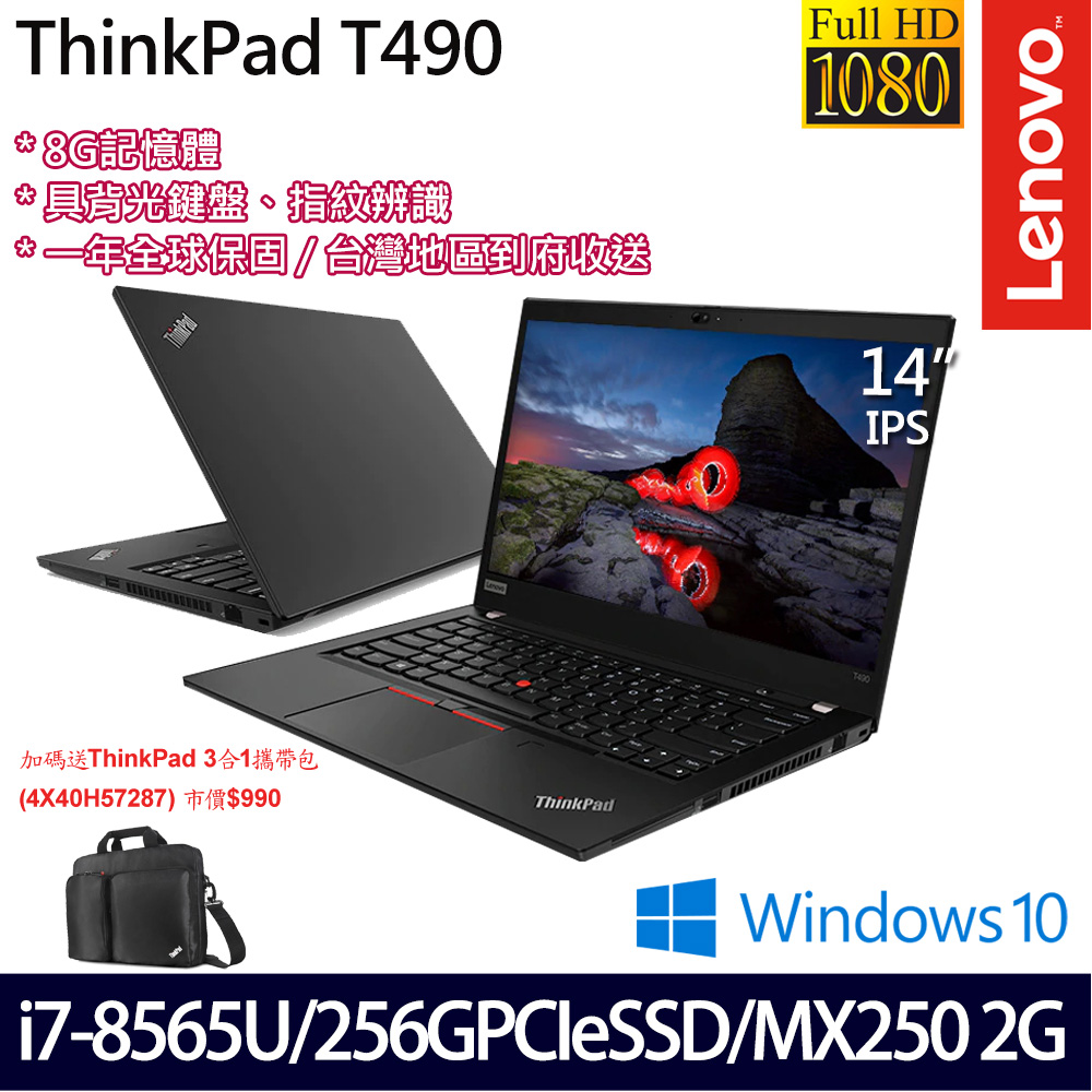 《Lenovo 聯想》T490 20N2CTO3WW(14吋FHD/i7-8565U/8G/256G PCIe SSD/MX250/Win10/一年保)