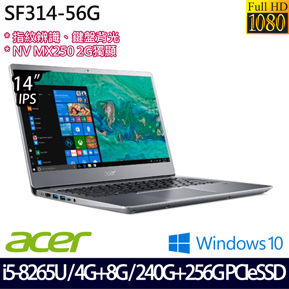 【全面升級】《Acer 宏碁》SF314-56G-501T(14吋FHD/i5-8265U/4G+8G/240G+256G PCIe SSD/MX250)