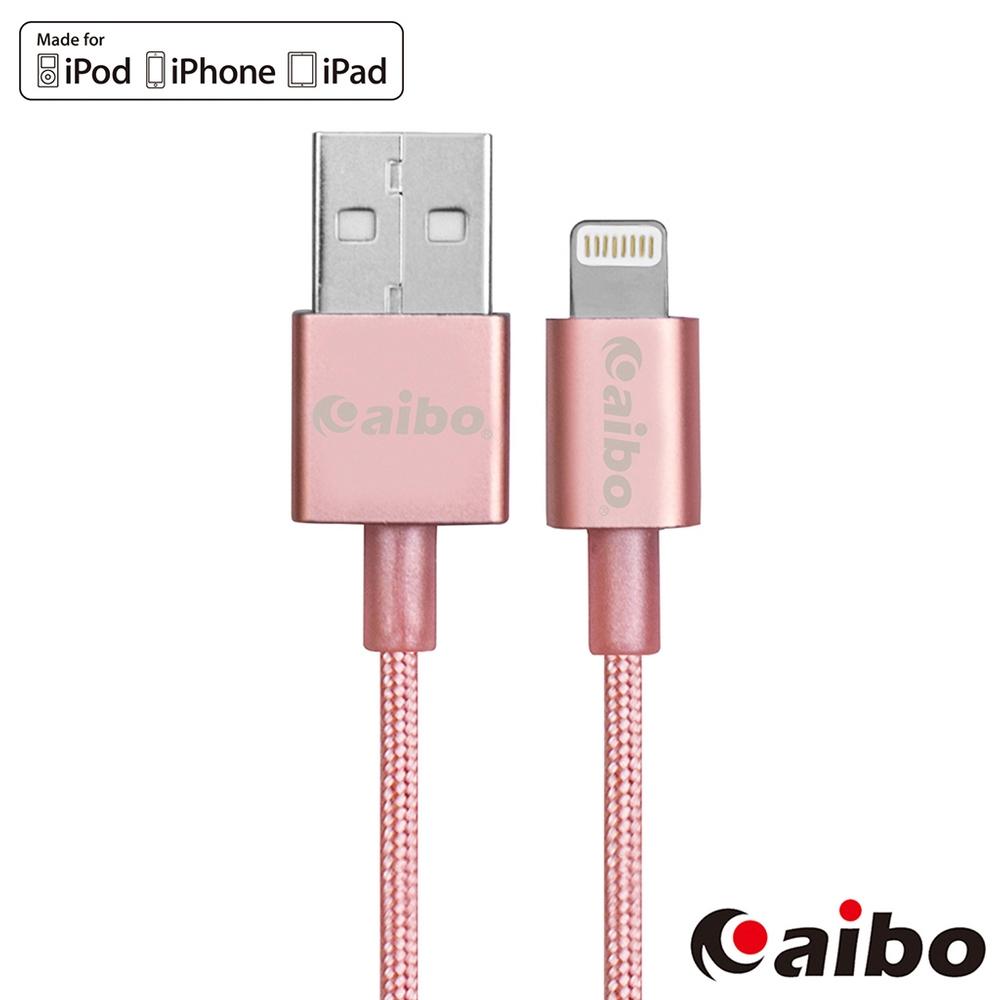 aibo Apple Lightning 8pin 原廠認證 鋁合金充電傳輸編織線(1M)-玫瑰金