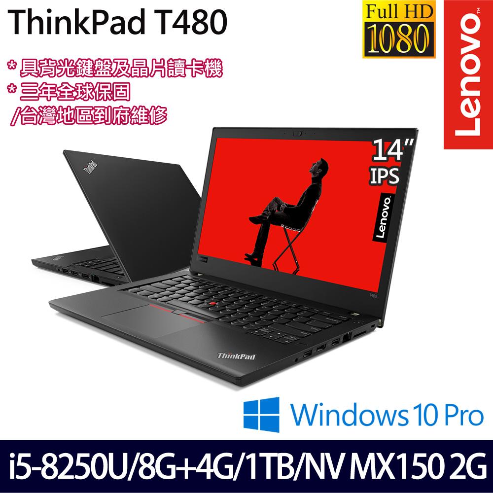 【記憶體升級】《Lenovo 聯想》T480 20L5003HTW(14吋FHD/i5-8250U/8G+4G/1T/MX150/Win10 Pro/三年保)