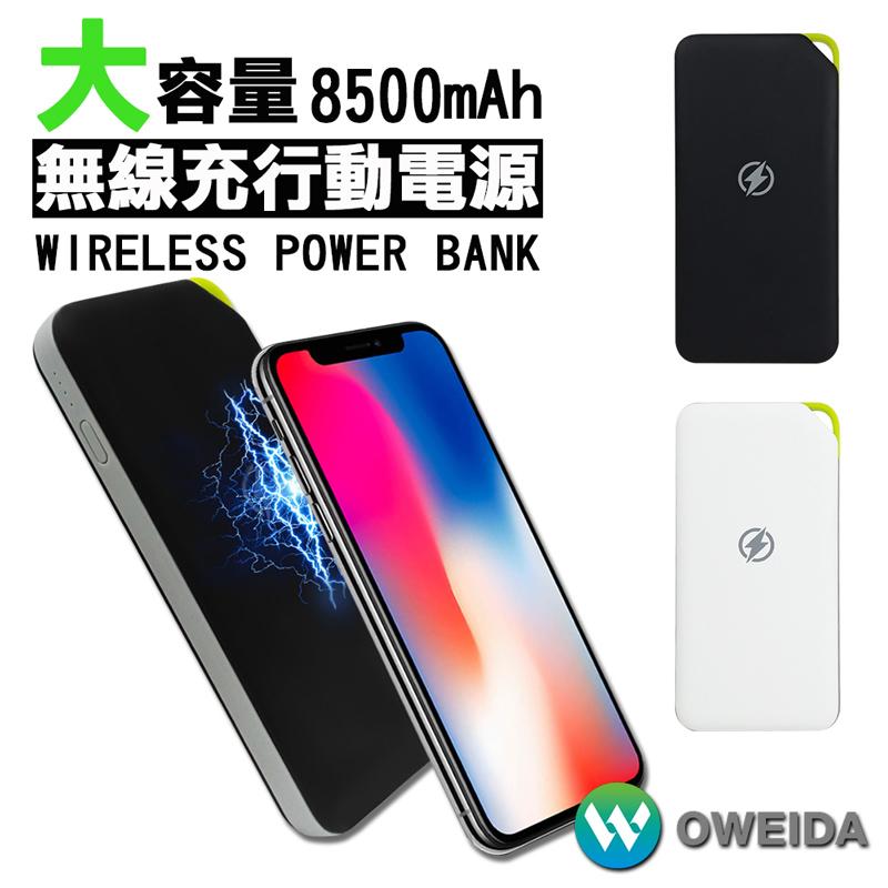 OWEIDA 8500mAh 大容量Qi無線充電 行動電源 (白)