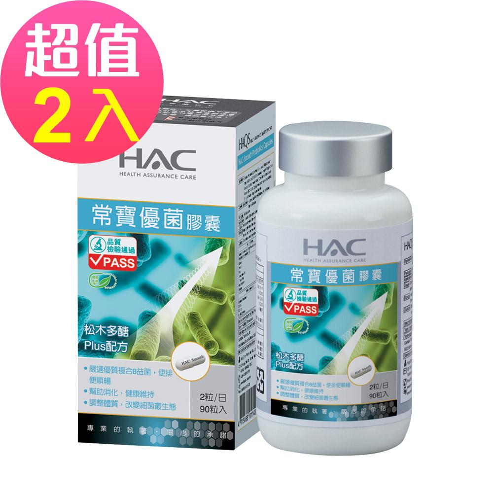 【永信HAC】常寶優菌膠囊x2瓶(90粒/瓶)