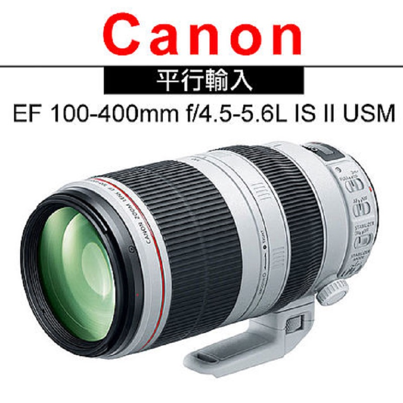 Canon EF 100-400mm F4.5-5.6L IS II USM 平行輸入