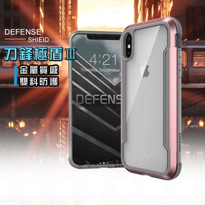 DEFENSE 刀鋒極盾Ⅲ iPhone XS Max 6.5吋 耐撞擊防摔手機殼(玫瑰金)