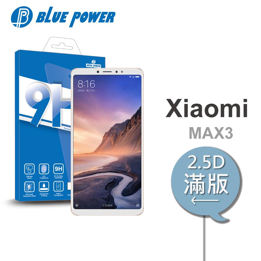 BLUE POWER Xiaomi 小米 MAX3 2.5D滿版 9H鋼化玻璃保護貼 - 黑色