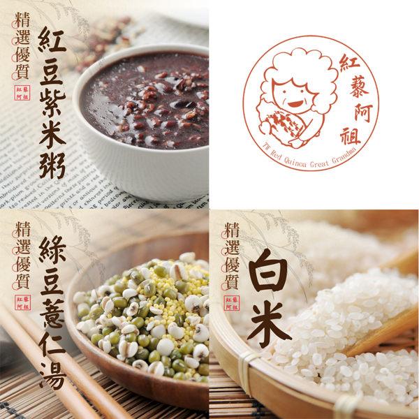 《紅藜阿祖》紅藜輕鬆包 紅豆紫米粥*2+綠豆薏仁湯*2+白米*2(300g/包,共6包)