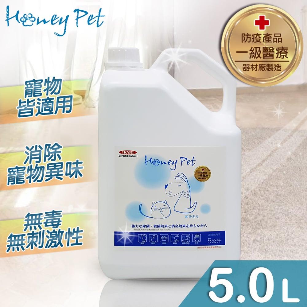 【寵物哈妮】抗菌除臭/次氯酸水濃縮補充液 5L/A1286_009