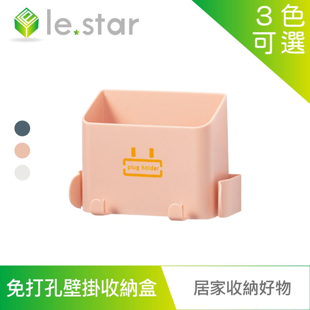 lestar 多功能無痕膠免打孔壁掛收納盒 肉粉色
