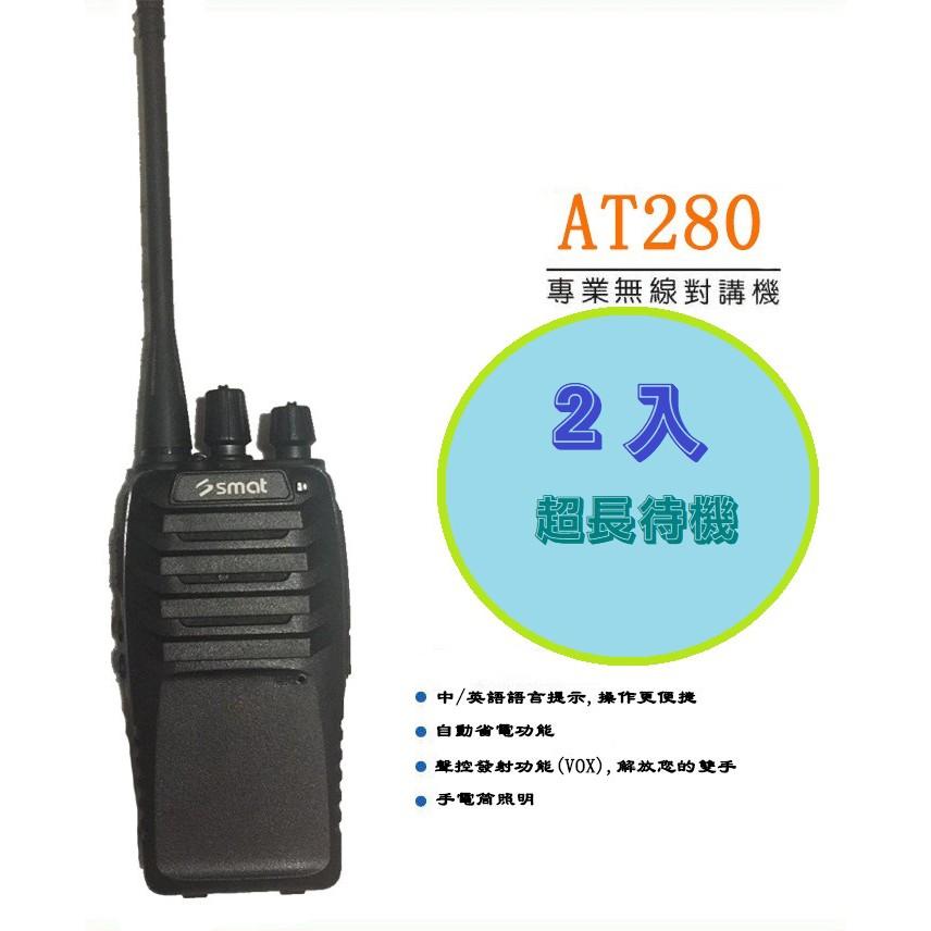 SMAT AT-280 專業無線對講機 待機長 手電筒(一組2入)
