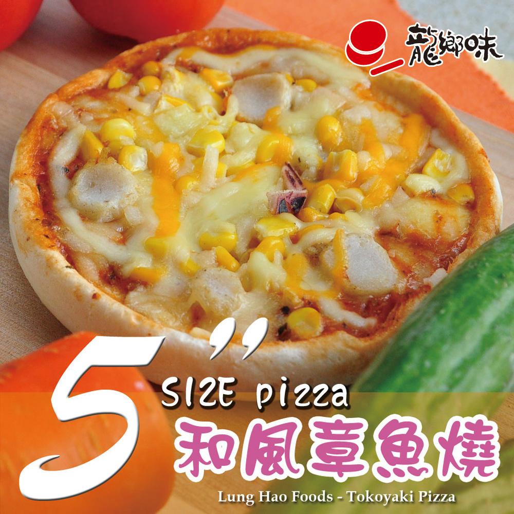 《龍鄉味》厚片5吋和風章魚燒PIZZA(6片/包,共3包)