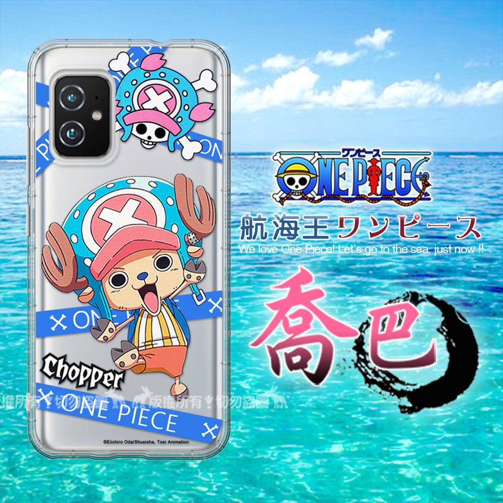 東映授權正版 航海王 ASUS ZenFone 8 ZS590KS 透明空壓手機殼(封鎖喬巴)