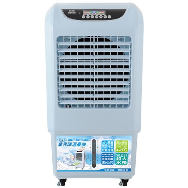 大家源 勁涼負離子遙控空調扇 TCY-8905
