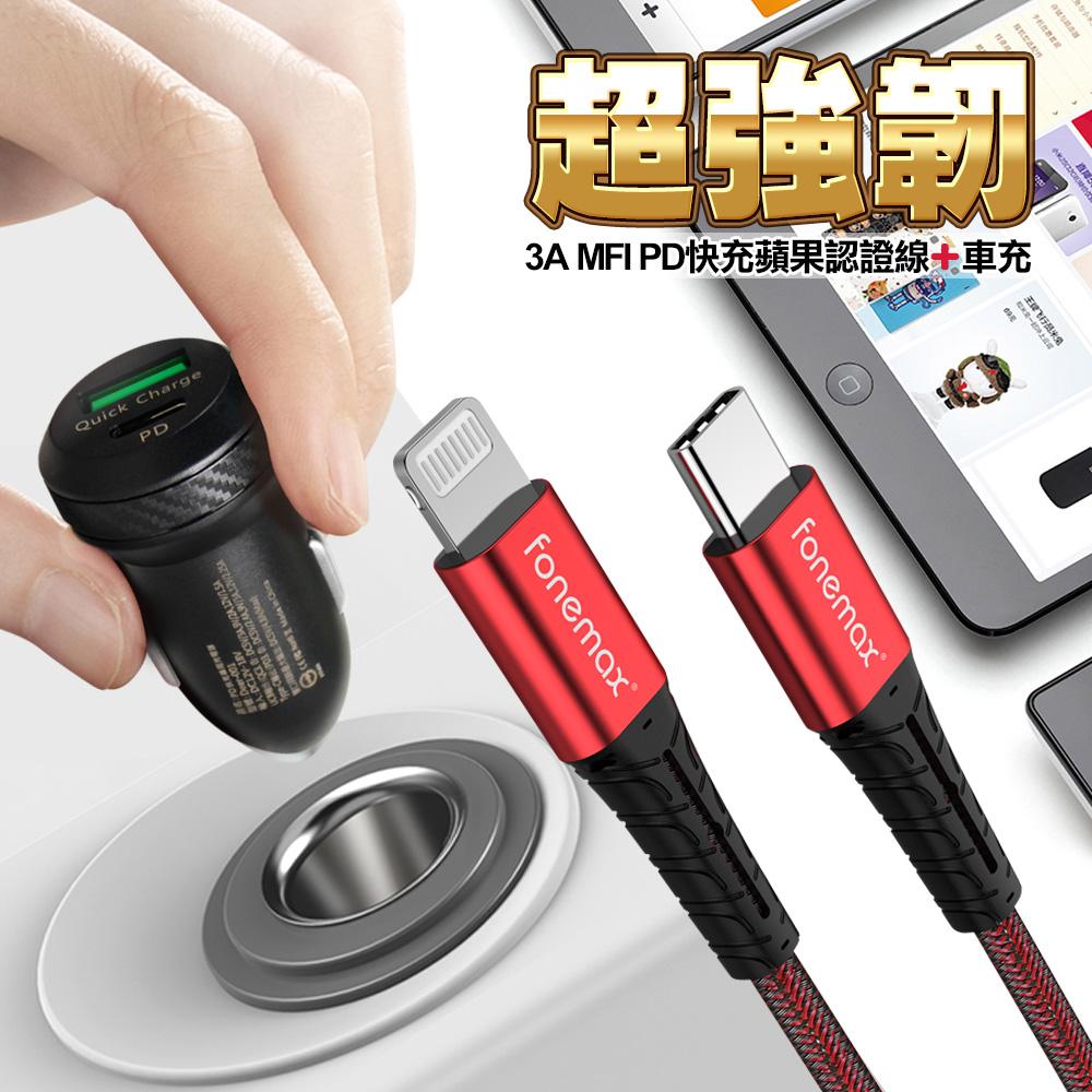 急速組合【Fonemax】蘋果MFI認證 PD30W急快速充電線200cm搭配 PD+QC雙孔BSMI認證車充-紅色組