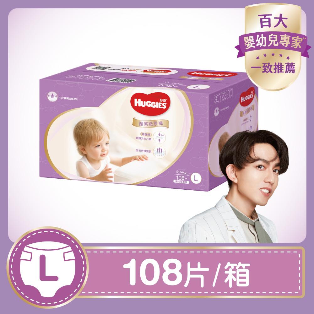 【HUGGIES 好奇】裸感紙尿褲/尿布 L 108片/箱(網路限定版)