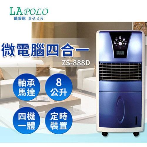 【LAPOLO藍普諾】 遙控冰冷扇 ZS-888D