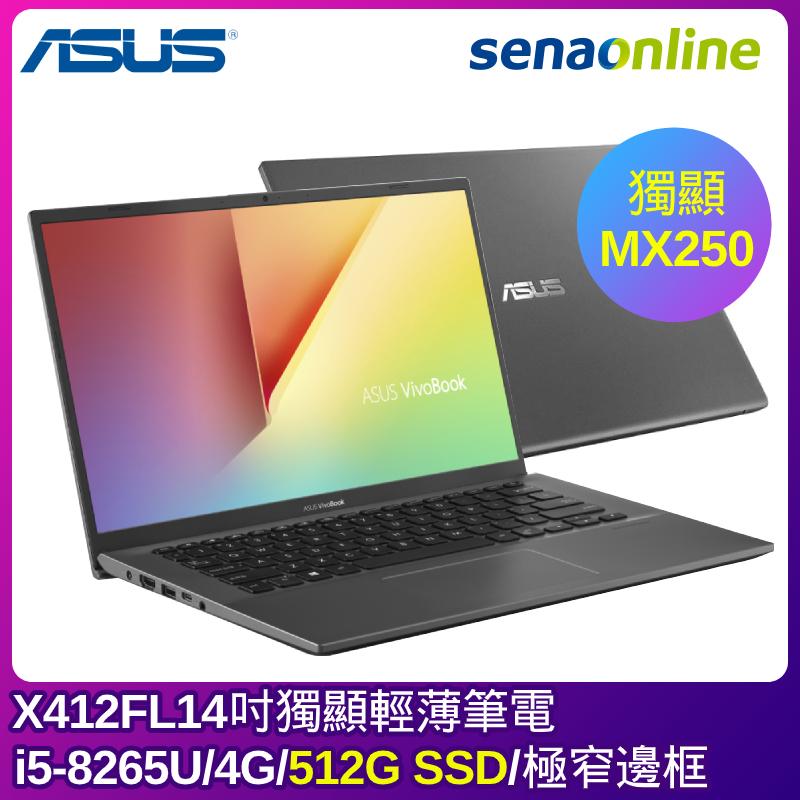 ASUS X412FL 14吋獨顯輕薄筆電(i5-8265U/4G/512G/MX250/14吋 FHD/灰)
