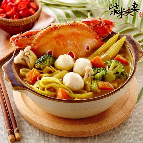 預購《柴米夫妻》南洋咖哩蟹粉煲(三點蟹1隻)(1/21~1/25到貨)