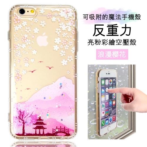 EVO反重力 iPhone 6 /6s (4.7吋) 亮粉彩繪空壓手機殼(浪漫櫻花)