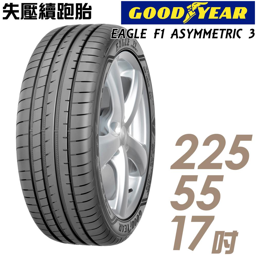 【GOODYEAR 固特異】EAGLE F1 ASYMMETRIC 3 高性能輪胎_一入_225/55/17(F1A3R)