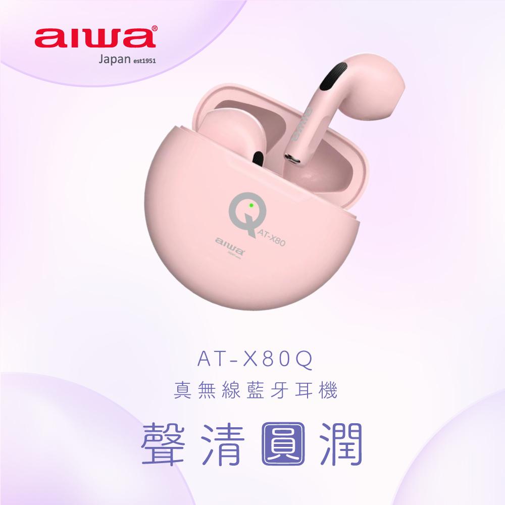 AIWA 愛華 真無線藍芽耳機 AT-X80Q 粉色