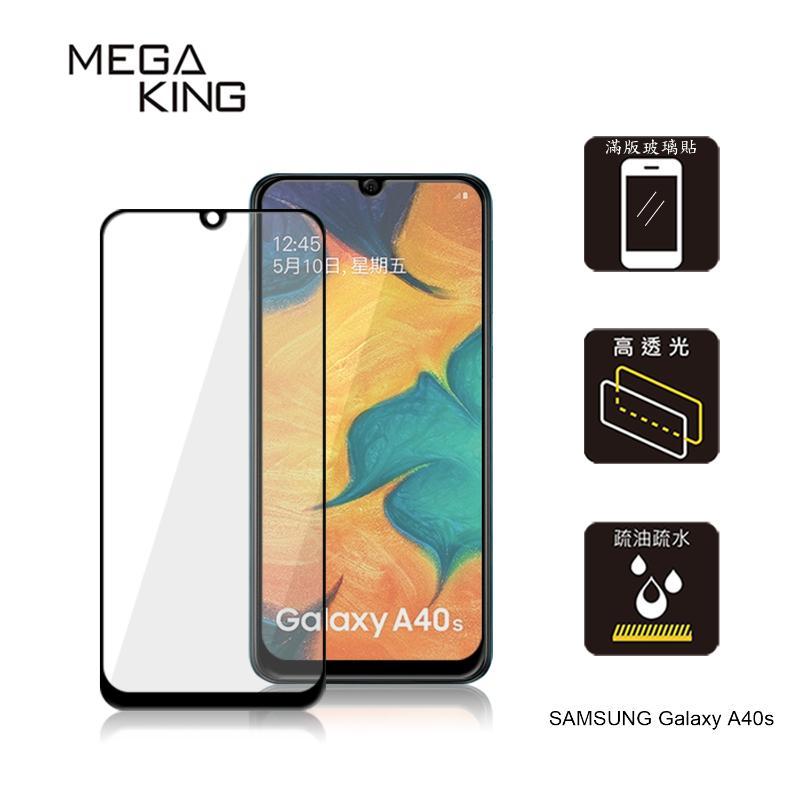 MEGA KING 滿版玻璃保護貼 SAMSUNG Galaxy A40s 黑