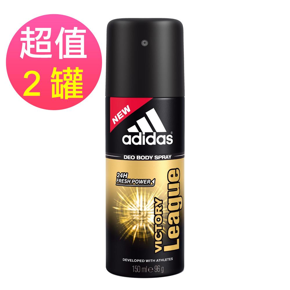 adidas愛迪達 男用香體噴霧(卓越自信)x2罐(150ml/罐)