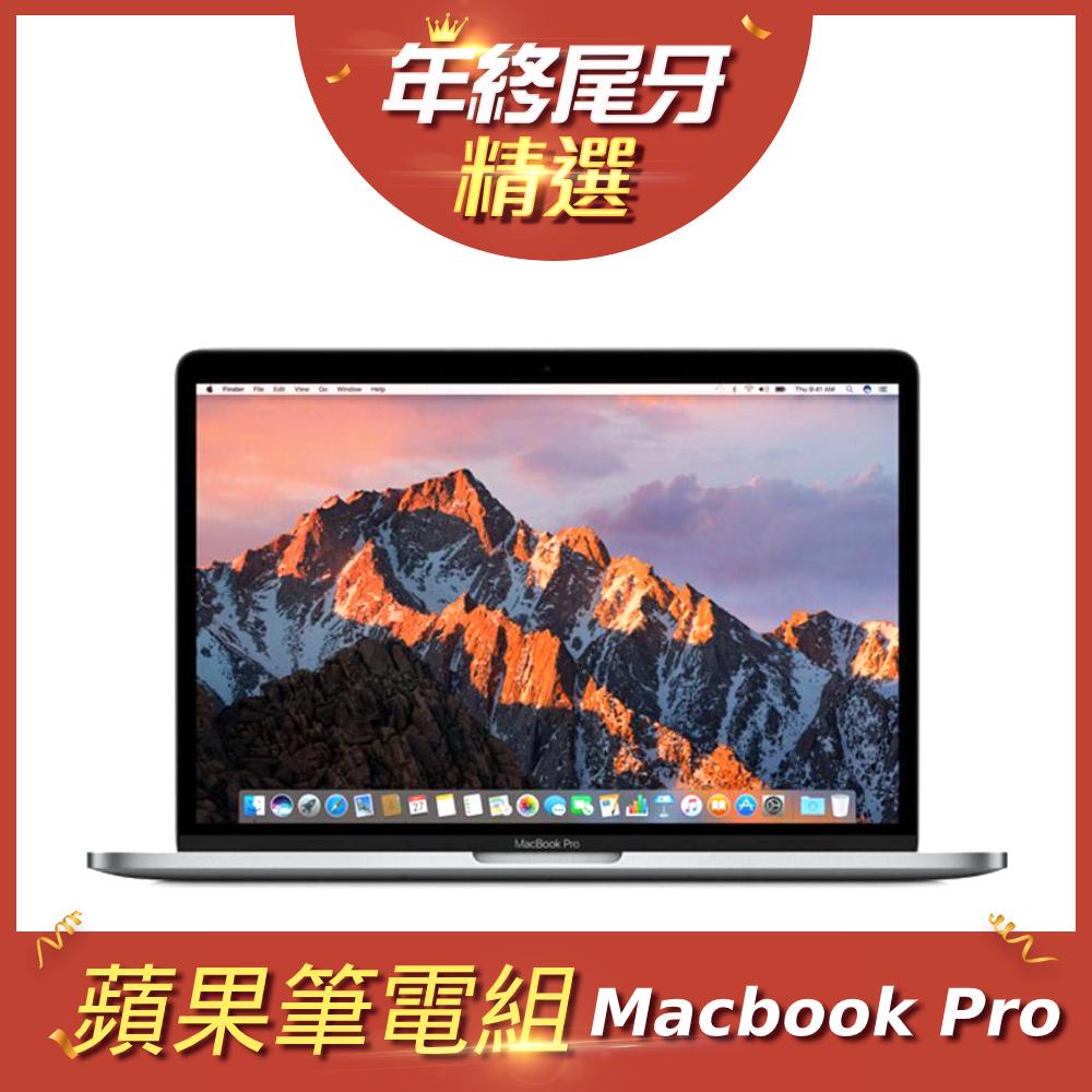 【 尾牙精選】 Apple MacBook Pro i5 256G筆電組