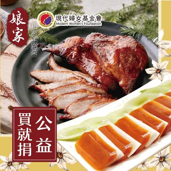 預購《買就捐-娘家LF》煙燻松阪豬300g/份+烏魚子4兩/片