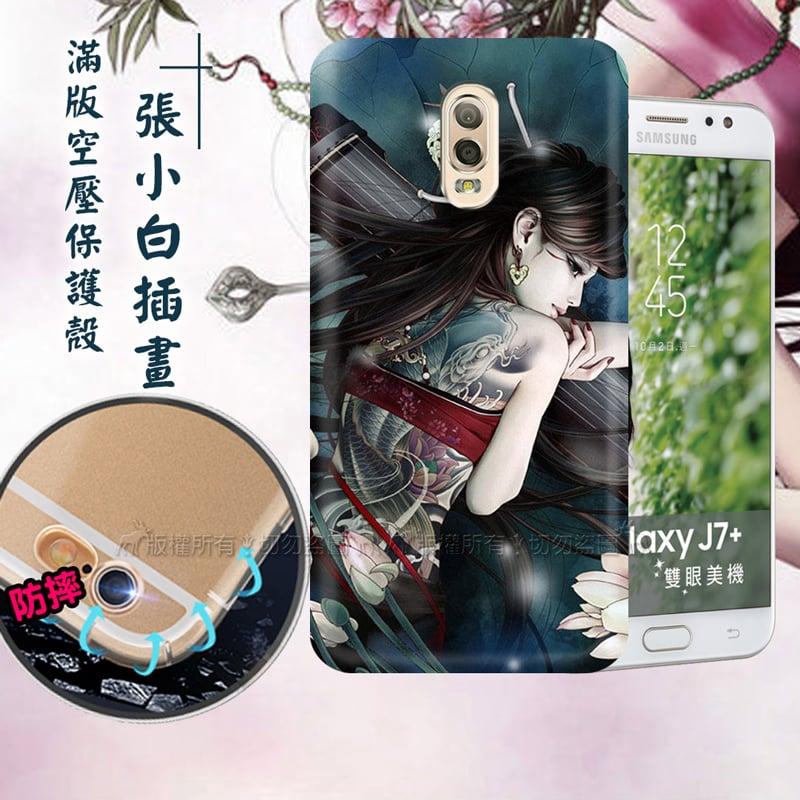 張小白正版授權 Samsung Galaxy J7+ C710 古典奇幻插畫 滿版空壓保護殼(七秀)