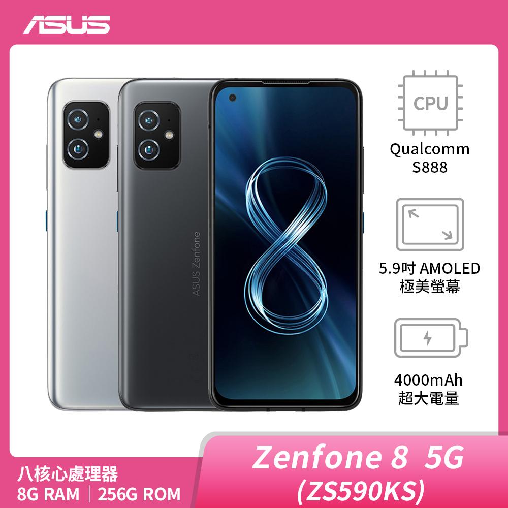 ASUS Zenfone 8 8G/256G【老客戶$3,000 郵政禮券登錄贈】
