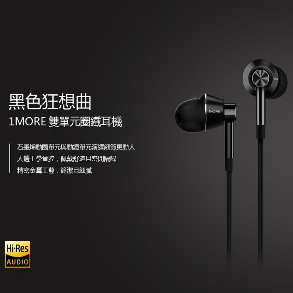 1MORE E1017雙單元圈鐵耳機