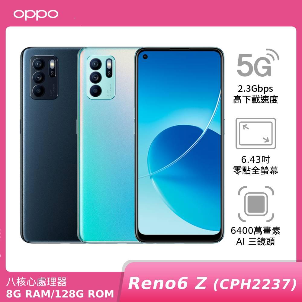 OPPO Reno6 Z 8G/128G【新機上市 贈真無線藍芽】