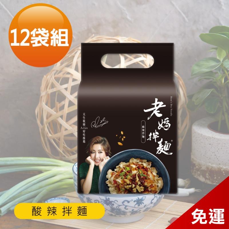 【老媽拌麵】酸辣拌麵 12袋免運組 (4包/袋) A-Lin好吃推薦