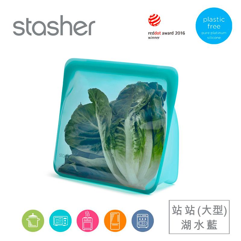 美國Stasher 白金矽膠密封袋-站站湖水藍(大) ST0104004A