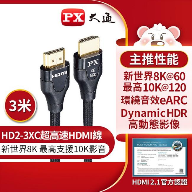 【PX大通】真8K HDMI協會認證2.1版影音傳輸線(3米) HD2-3XC