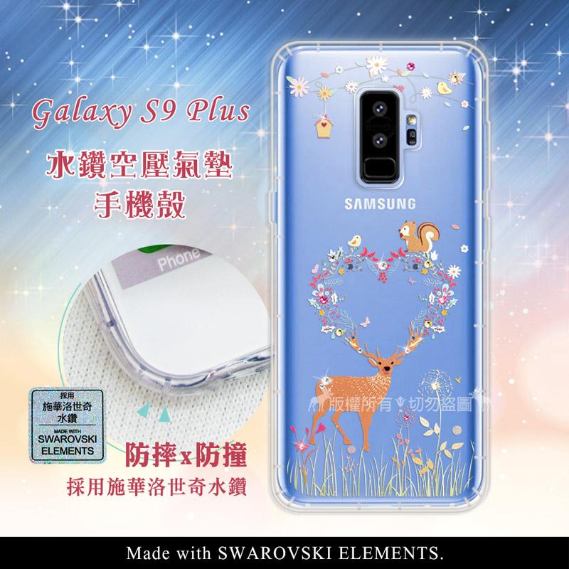 EVO Samsung Galaxy S9+/S9 Plus 異國風情 水鑽空壓氣墊手機殼(小鹿松鼠)