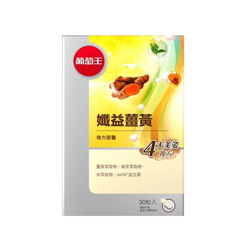 【啟動四重代謝力 葡萄王】孅益薑黃30粒