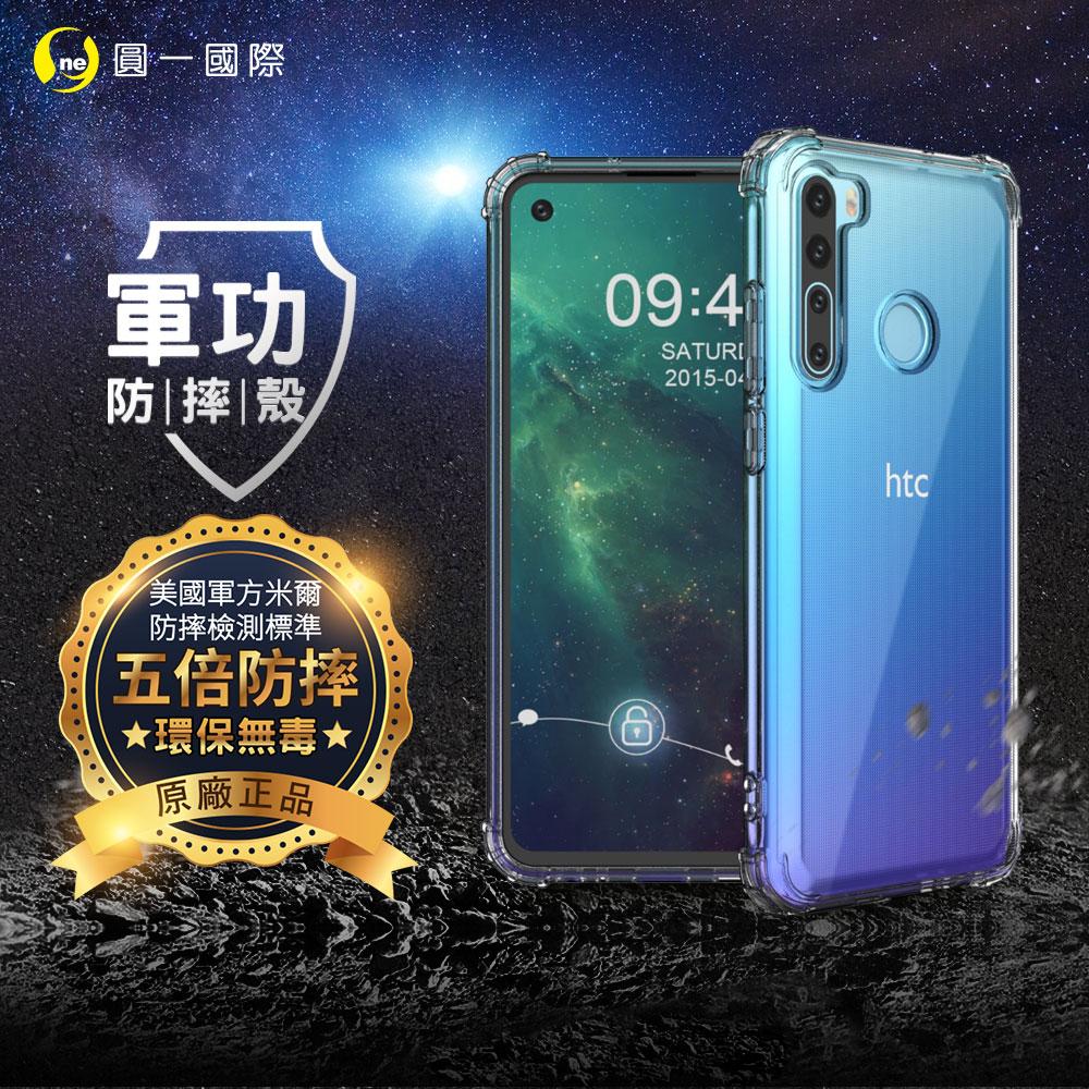 【原廠軍功防摔殼】HTC Desire20 Pro 手機殼 美國軍事防摔 裸機透明款 SGS環保無毒 商標專利 台灣品牌新型結構專利 D20