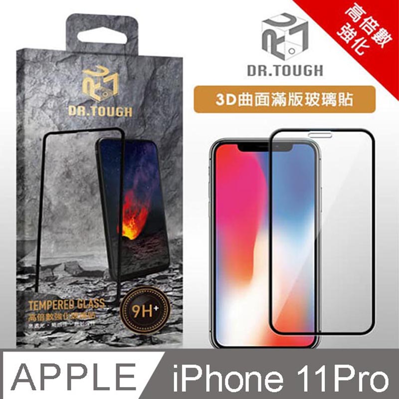 DR.TOUGH硬博士 iPhone 11 Pro 3D曲面滿版強化玻璃保護貼