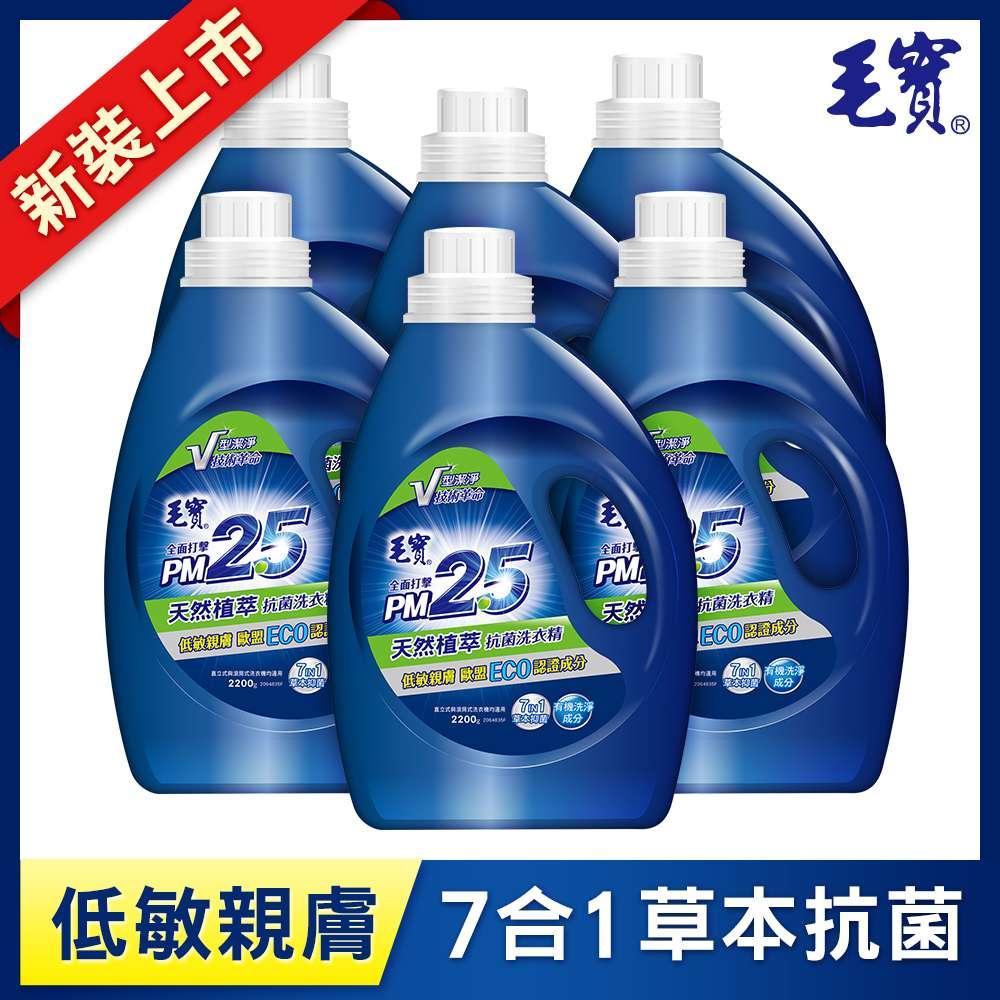 【毛寶】PM2.5抗菌洗衣精-天然植萃 (2200gX6入)