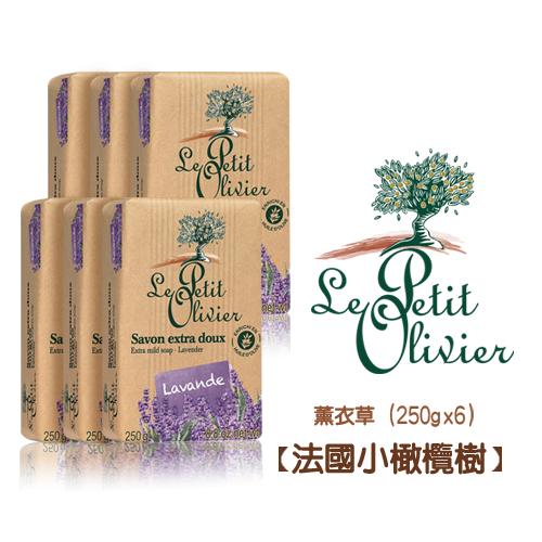 【法國小橄欖樹】草本極致超柔香皂(250g) 6入-薰衣草香皂