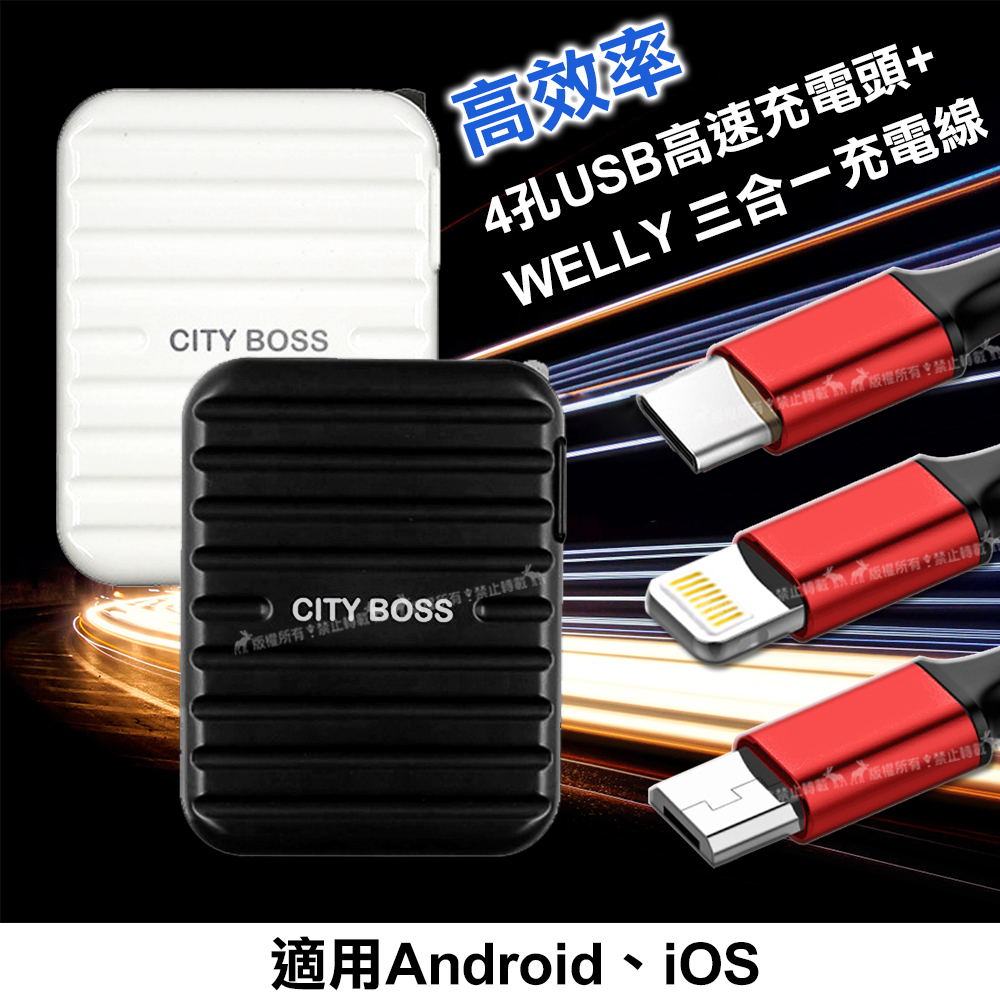 CityBoss 6A大電流4USB旅充頭 高速充電器+Type-C/Micro/Lightning 8pin三合一充電線 (黑充+三合一線)