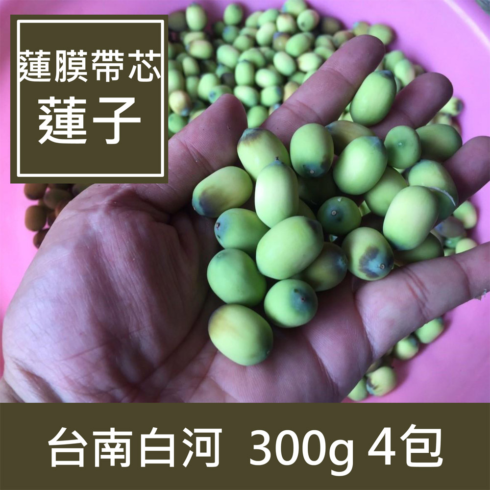【一籃子】台南白河【蓮膜帶芯蓮子】4包