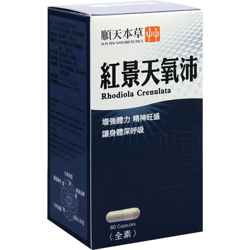 【順天本草】紅景天氧沛膠囊 60顆 / 盒
