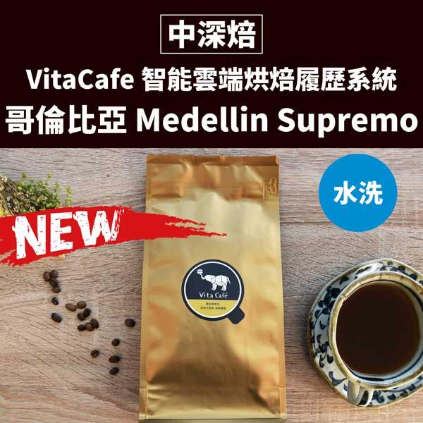 Vita Cafe【哥倫比亞 Medellin Supremo】巧克力/杏仁/半磅咖啡豆