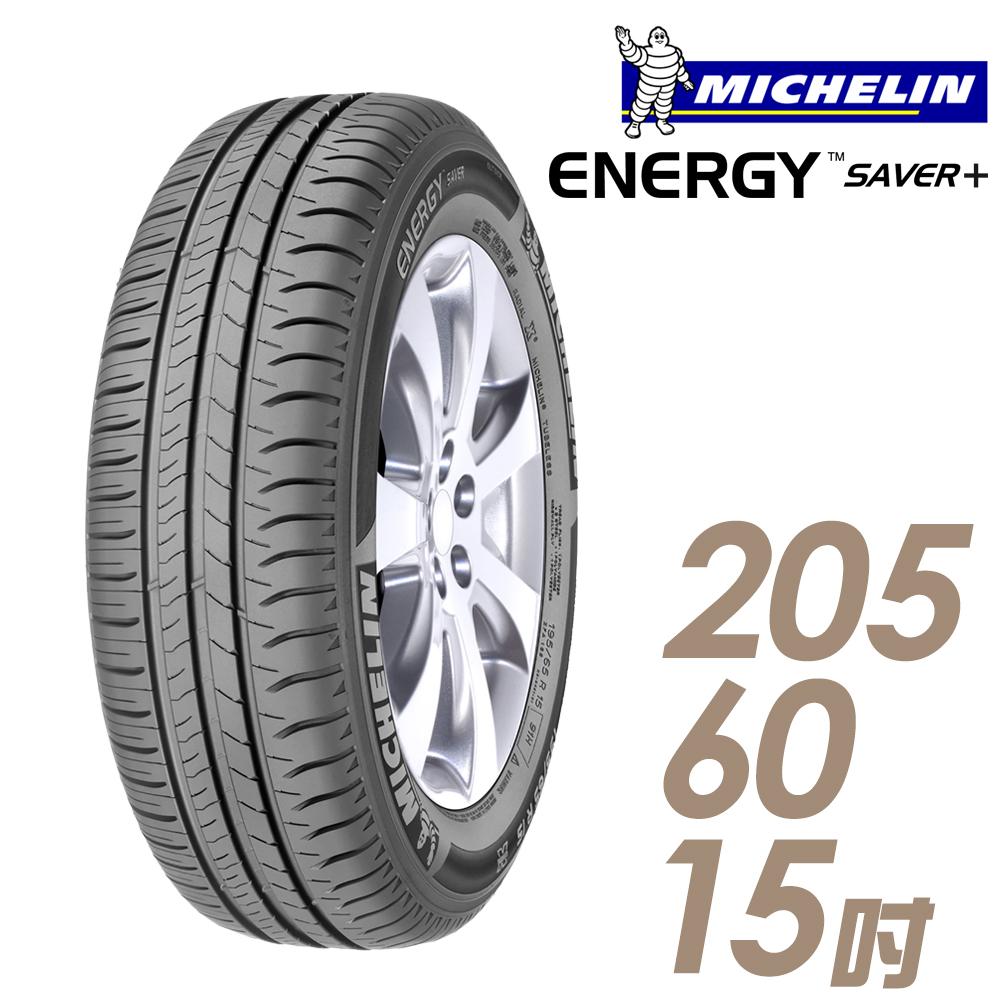 ★送安裝★ 米其林 SAVER Plus 15吋經濟省油型輪胎 205/60R15 SAVER Plus 2056015