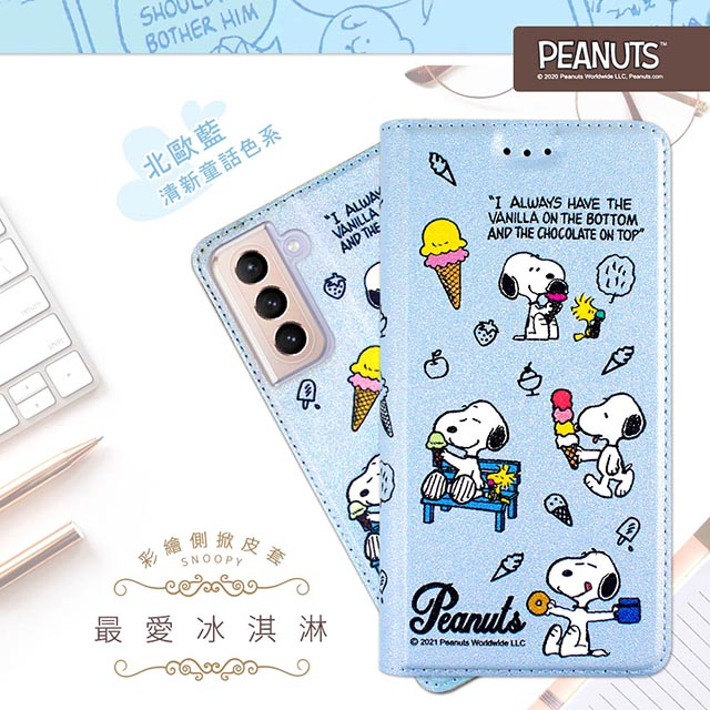 【SNOOPY/史努比】三星 Samsung Galaxy S21 5G 彩繪可站立皮套(最愛冰淇淋)
