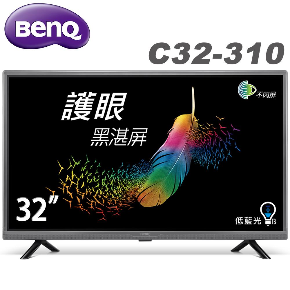 BenQ明基 32吋 低藍光護眼液晶顯示器+視訊盒(C32-310)送HDMI線