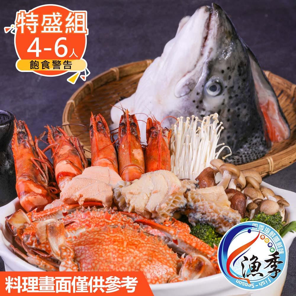 【漁季】日本北海道特盛石狩海鮮鍋(4-6人1.38KG)